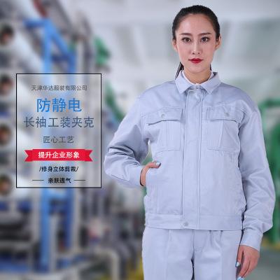 男女外套長袖工裝夾克淺色勞保服 車間工作服 廠家直銷可加工訂制