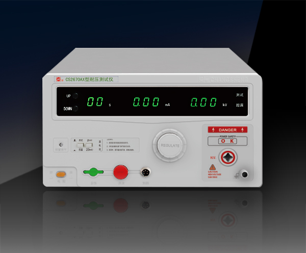 數顯耐壓測試儀CS2670A/ CS2670AX