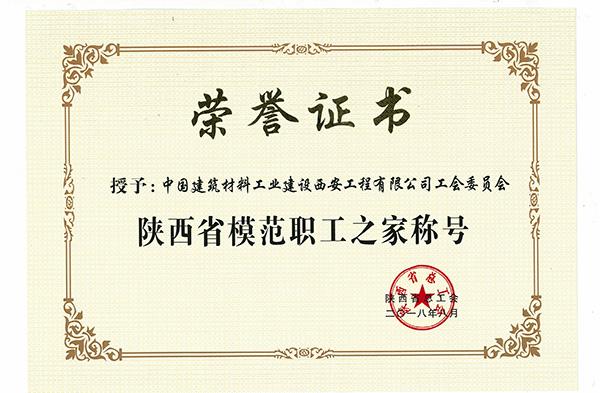 陕西省总工会模范职工之家