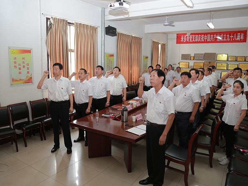 2019年6月米多奇黨支部慶建黨98周年黨員宣誓