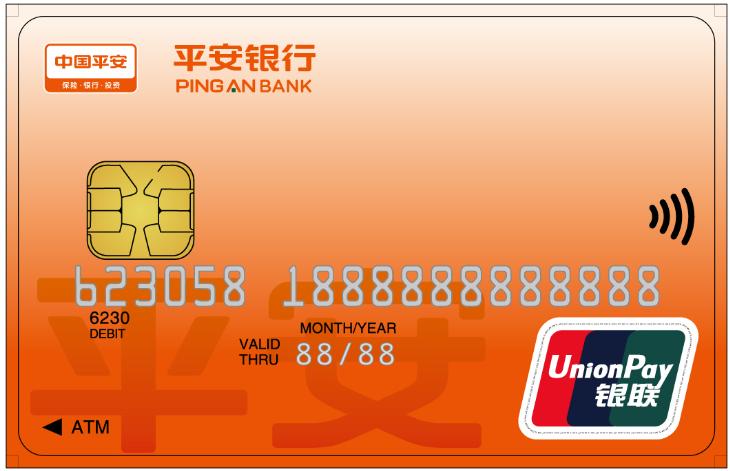 金融IC卡