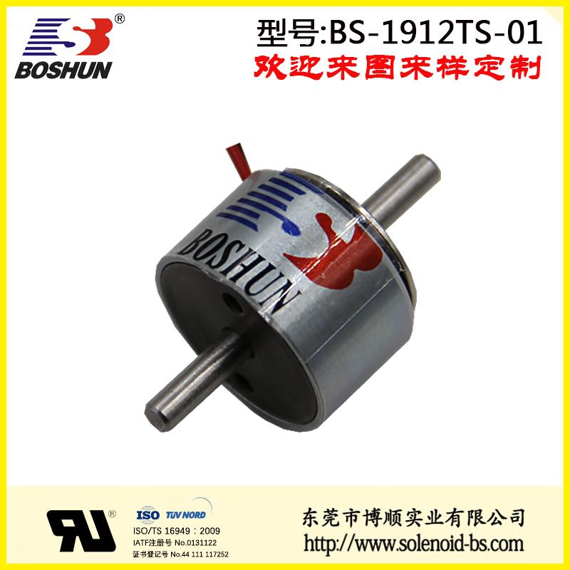 BS-1912TS-01 钢琴电磁铁