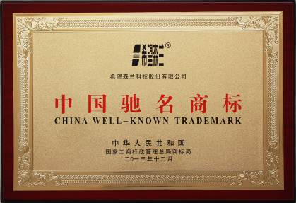 "The State Administration Industry and Patent Office honors Hope Slanvert as a ""China Famous Brand""."