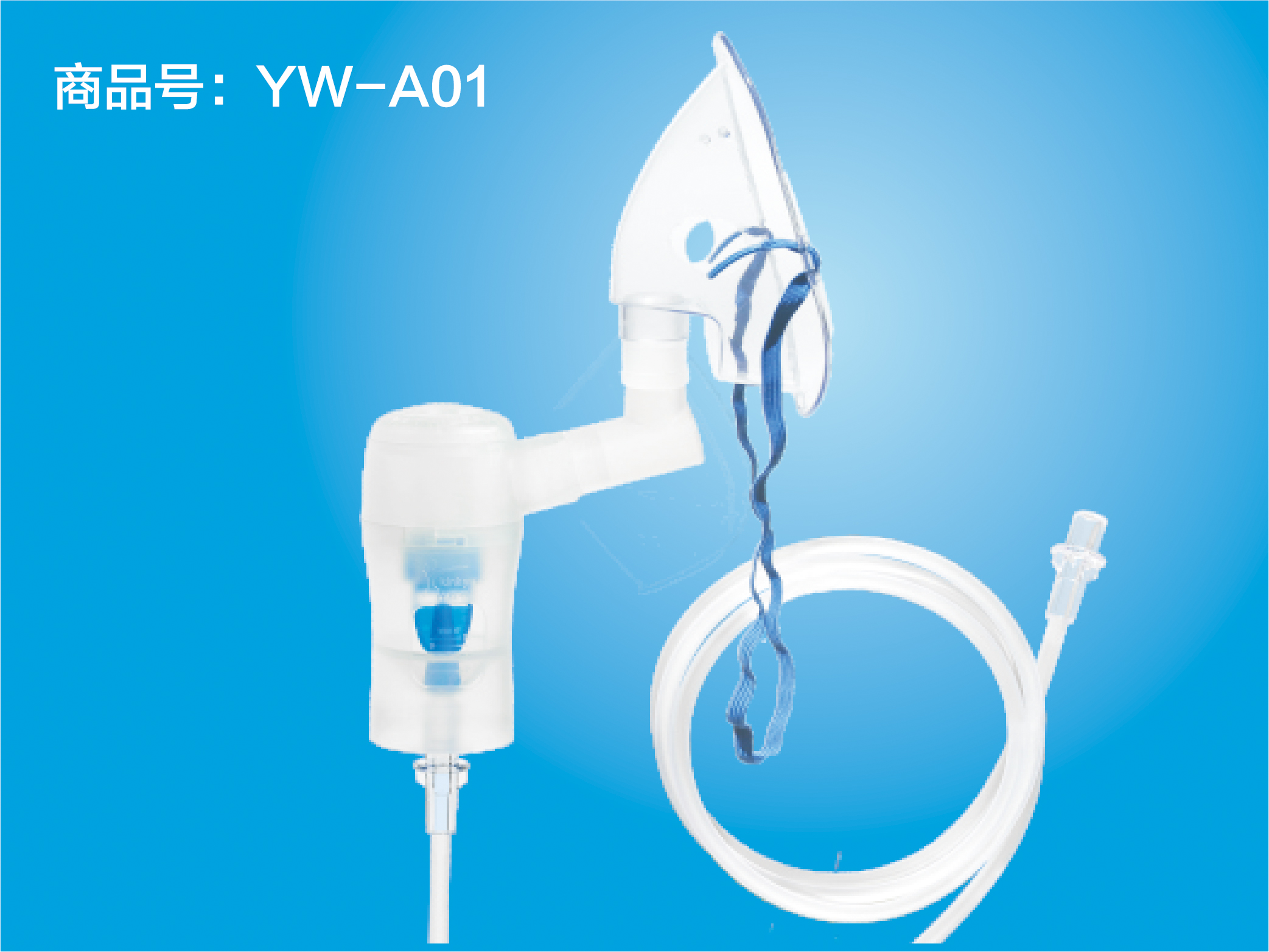 YW-A01成人面罩型 (霧化量可調)