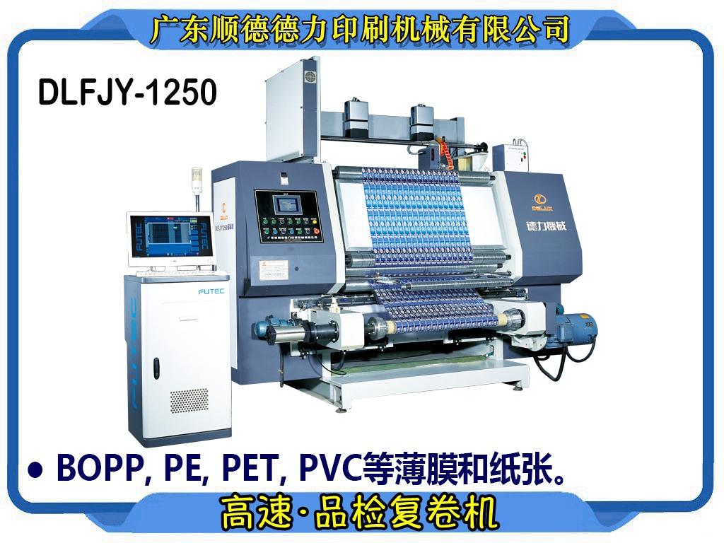 薄膜紙張電腦品檢復卷機