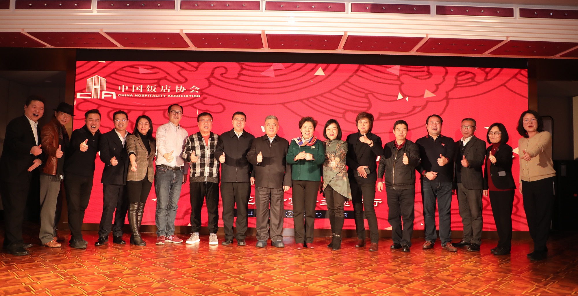 2020年1月,2020年中國飯店協會新春座談會在一花一葉盛大舉行!