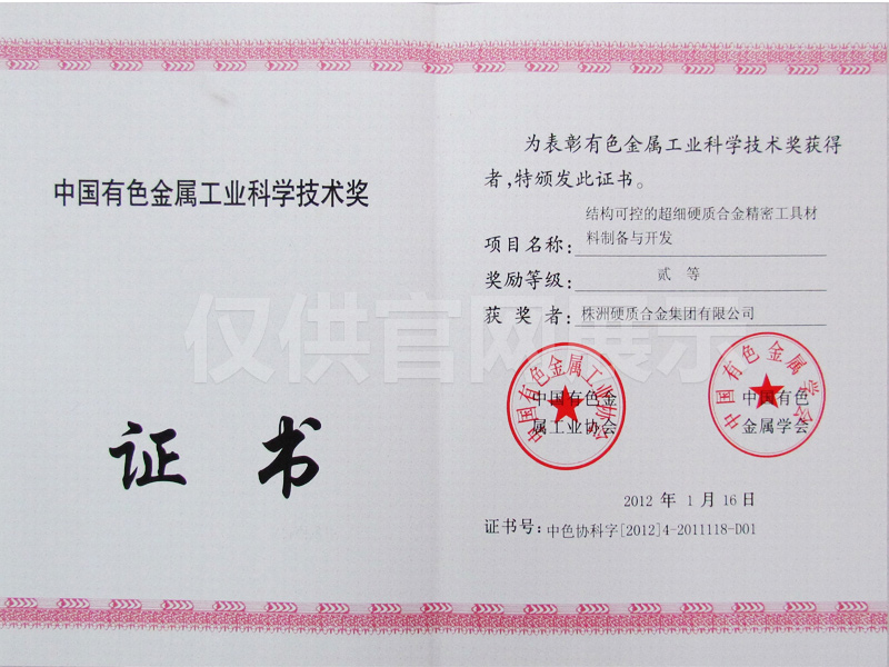 20120116-1 Second Prize of Nonferrous Industry (Preparation and Development of Ultrafine Carbide Precision Tool Material with Controllable Structure)