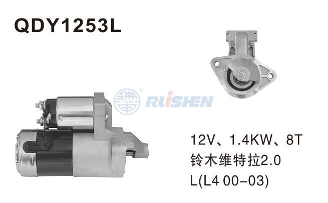 型号:QDY1253L