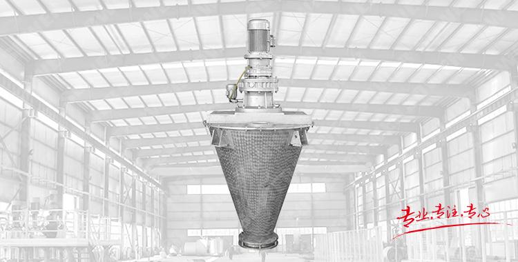 SWZH Cone mixer