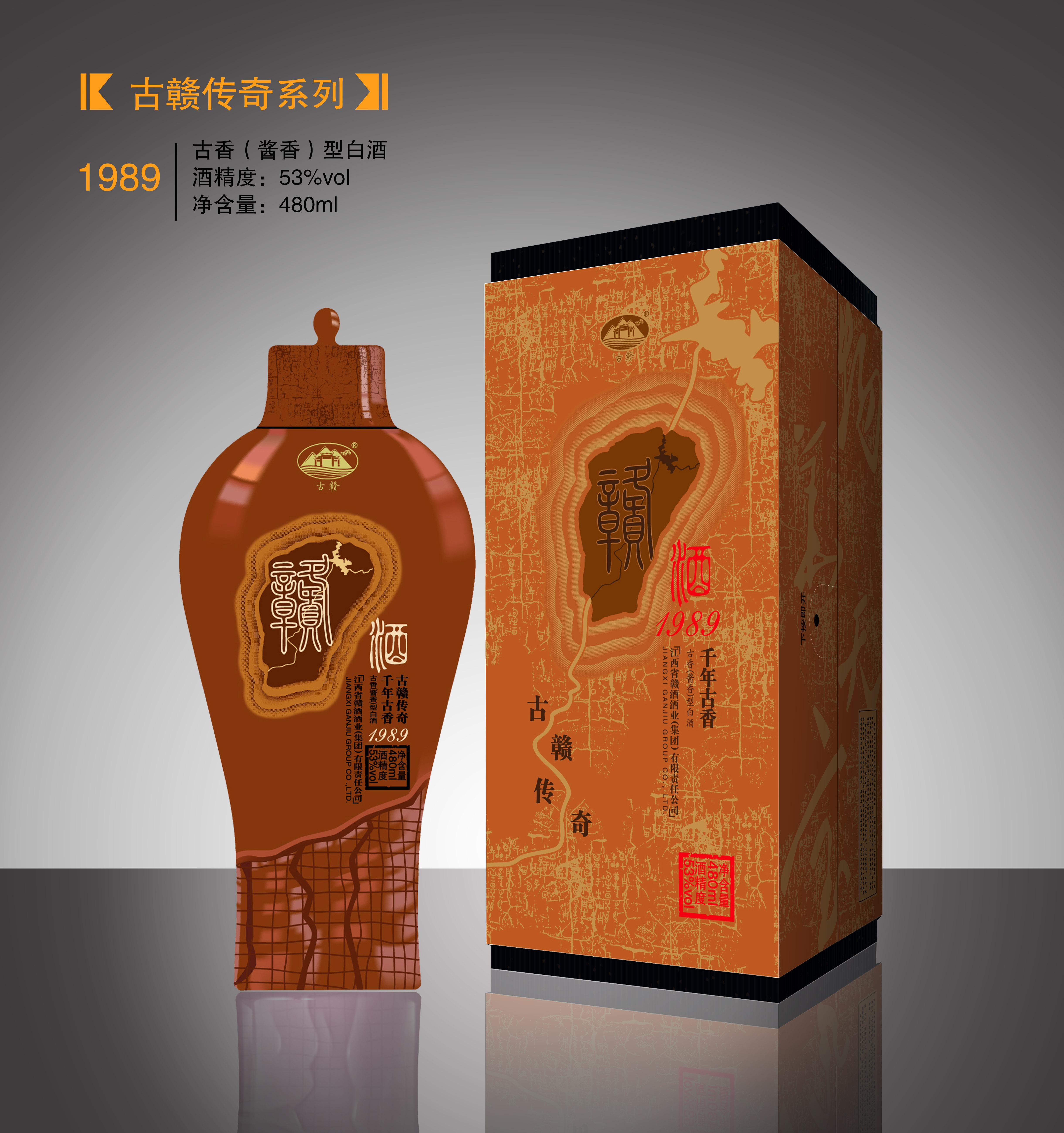 贛酒1989(陶瓷瓶)