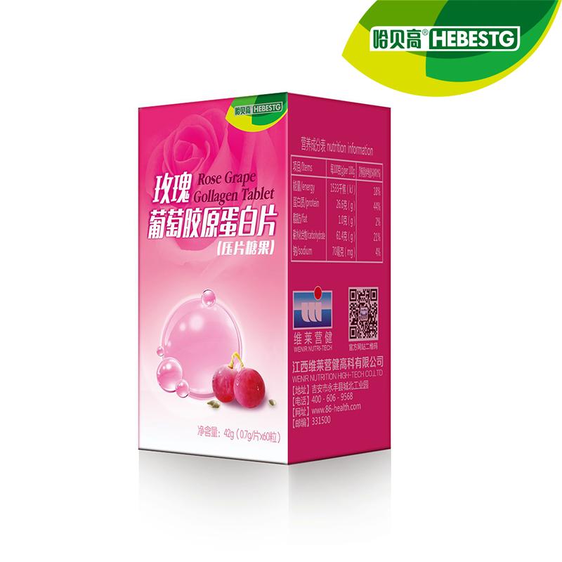 哈貝高?玫瑰葡萄膠原蛋白片