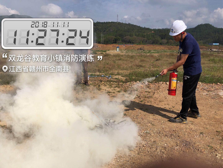 一局集团江西全南县双龙谷项目部组织消防应急演练