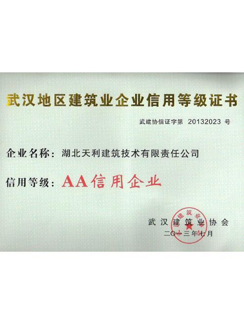信用2A等級2013