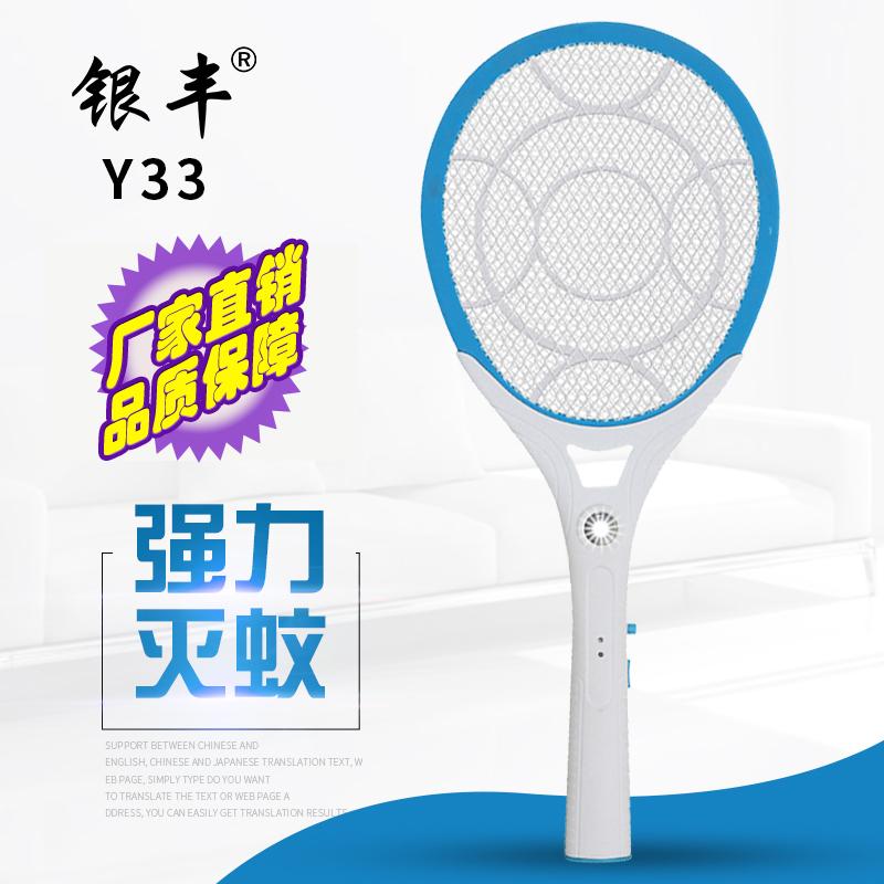 Y33 帶燈充電蚊拍