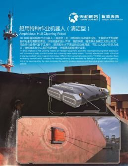 船用特种作业机器人