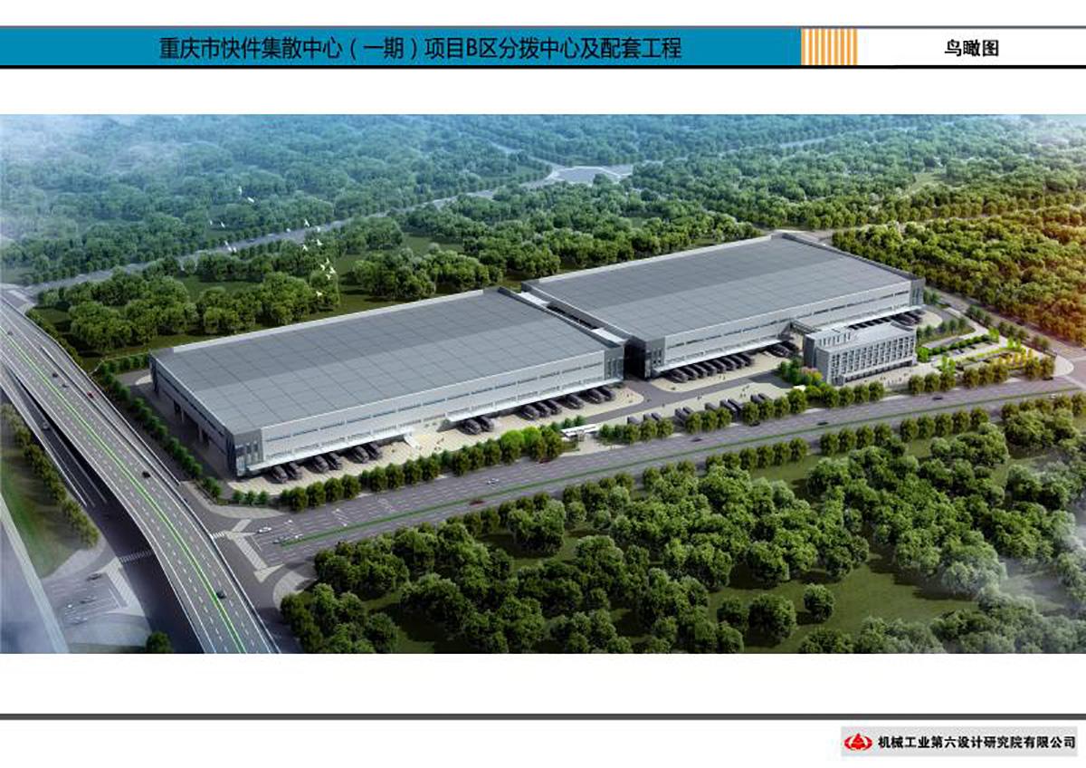 重慶市快件集散中心(一期)項目B區分撥中心及配套工程(在建)
