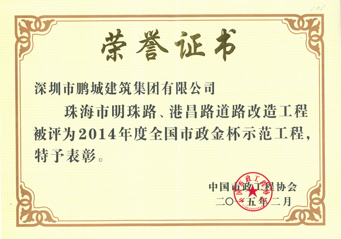 Certificate of Honor of National Municipal Golden Cup Demonstration Project