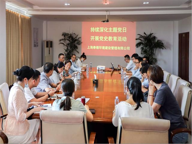 第三黨支部:持續深化主題黨日 開展黨史教育活動