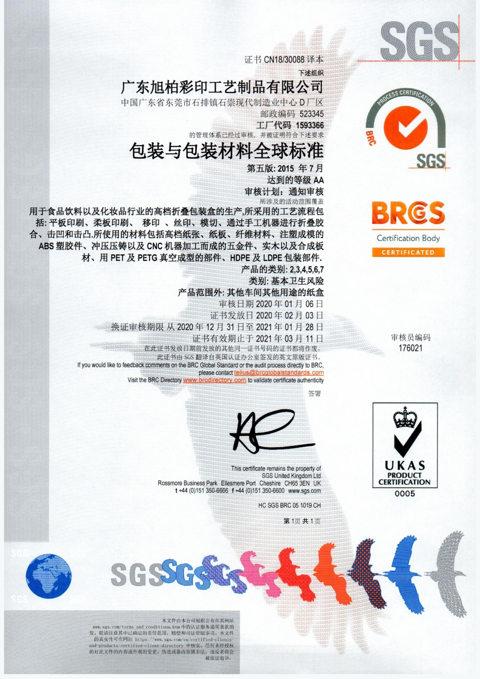 BRC  中文版