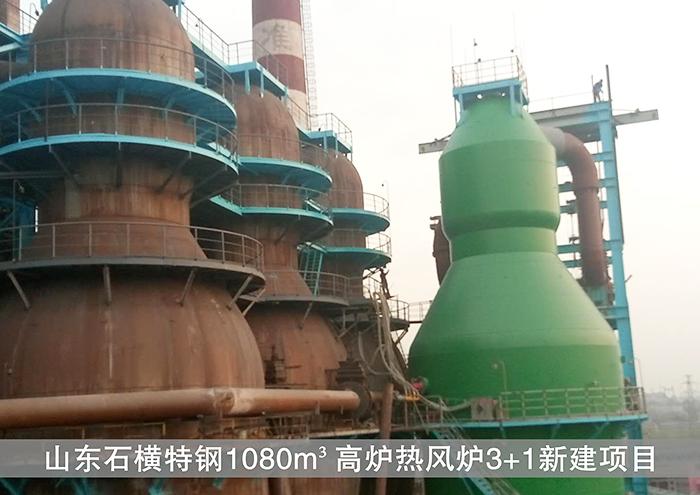 山东石横特钢1080m3高炉热风炉3+1新建项目
