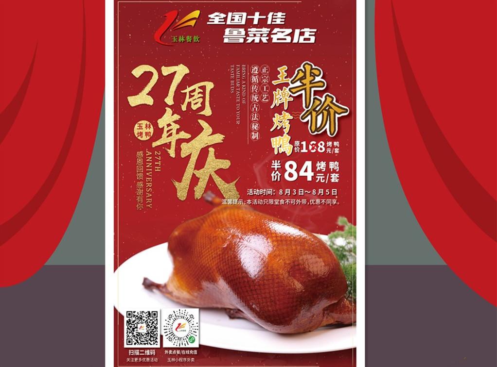 2020年8月4日,熱烈慶祝玉林烤鴨成立27周年!27年成長,鑄造品牌,27年奮斗,傳承魯菜經典!