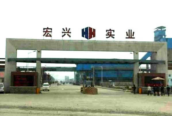 秦皇島宏興鋼鐵有限公司