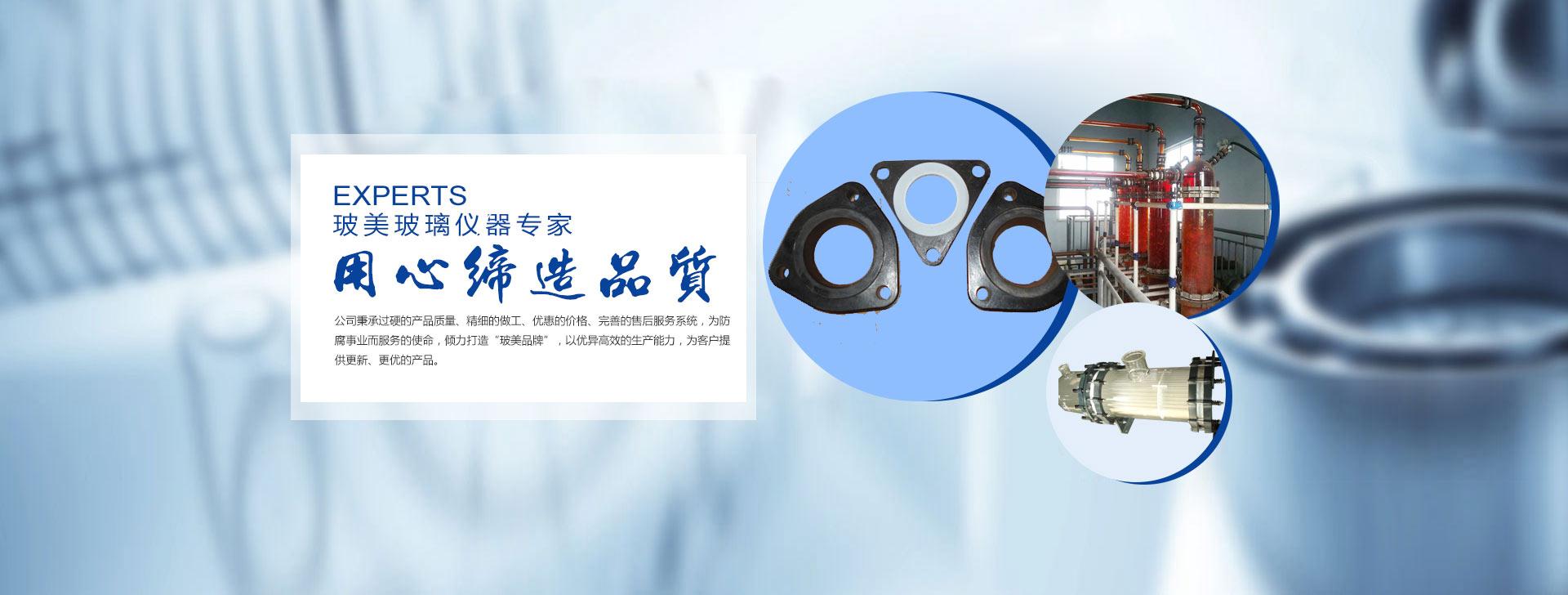 潍坊玻美玻璃仪器有限公司