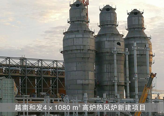 越南和发4*1080m3高炉热风炉新建项目