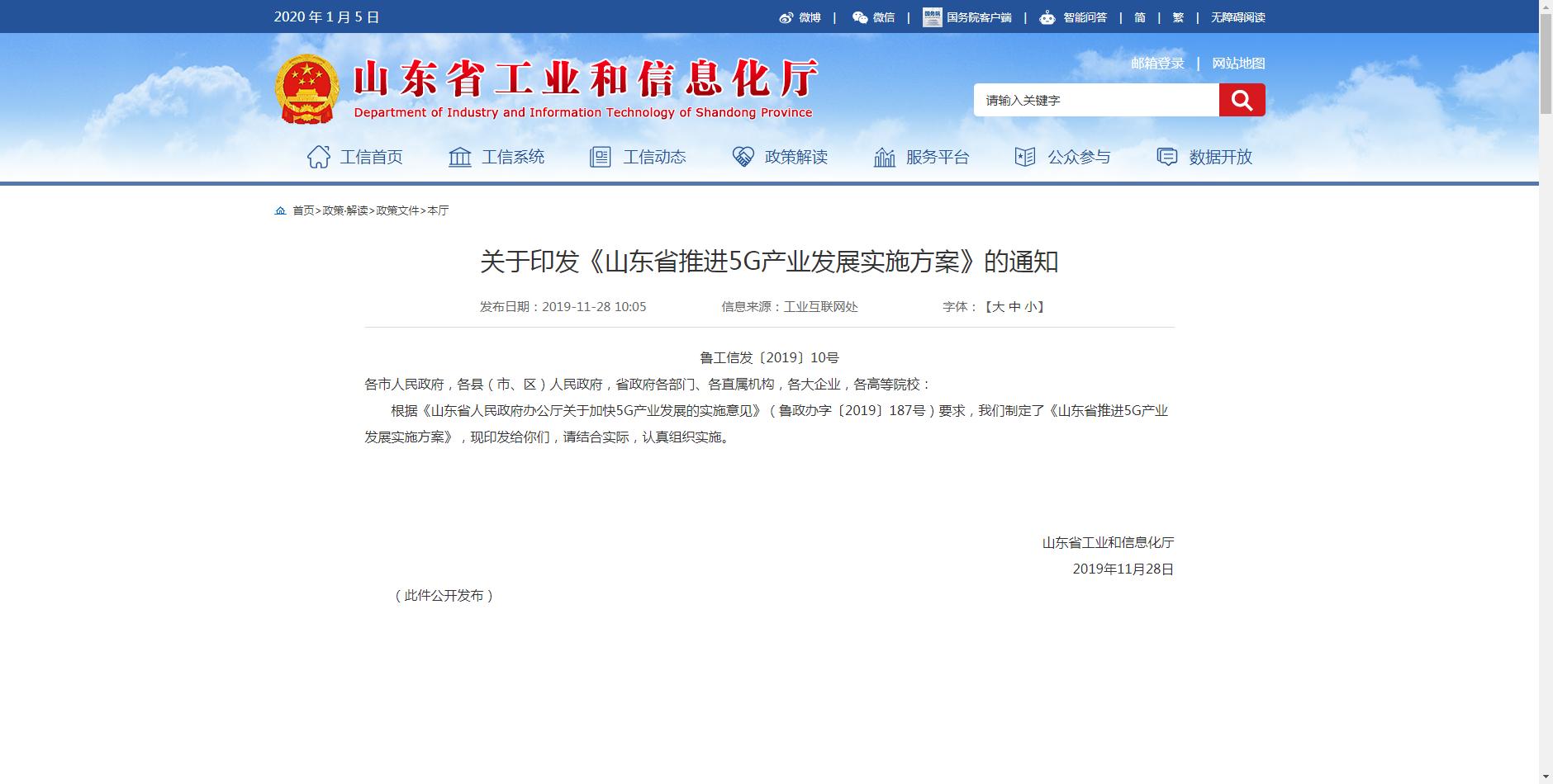 省工信廳公布首批5G產業試點企業名單,我司入選!
