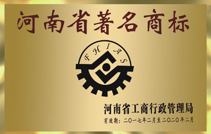 河南省著名商標