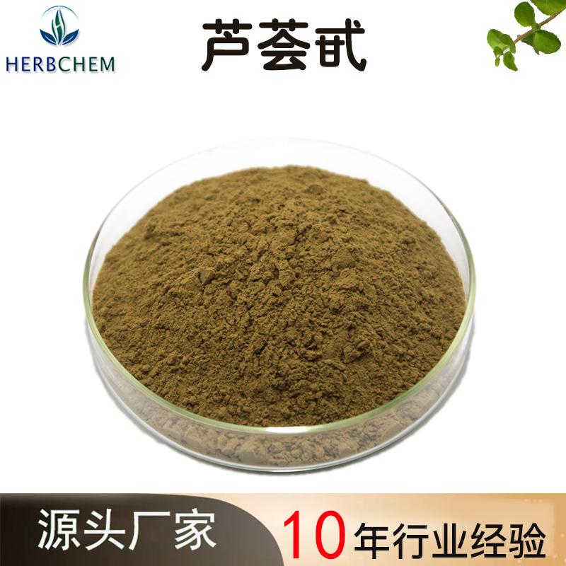 芦荟甙(苷)