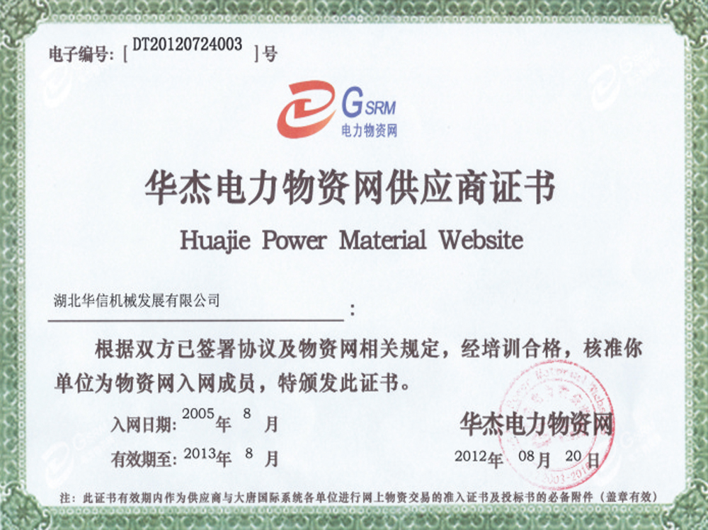 Huajie Power Materials Network Supplier Certificate