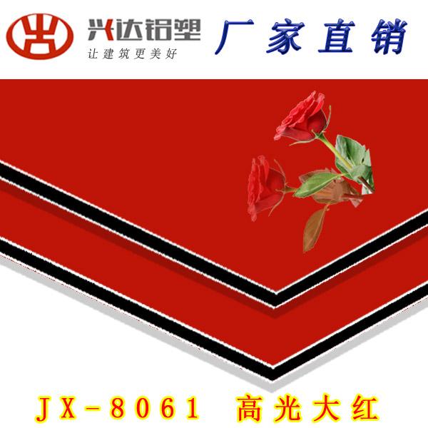 JX-8061 高光大紅