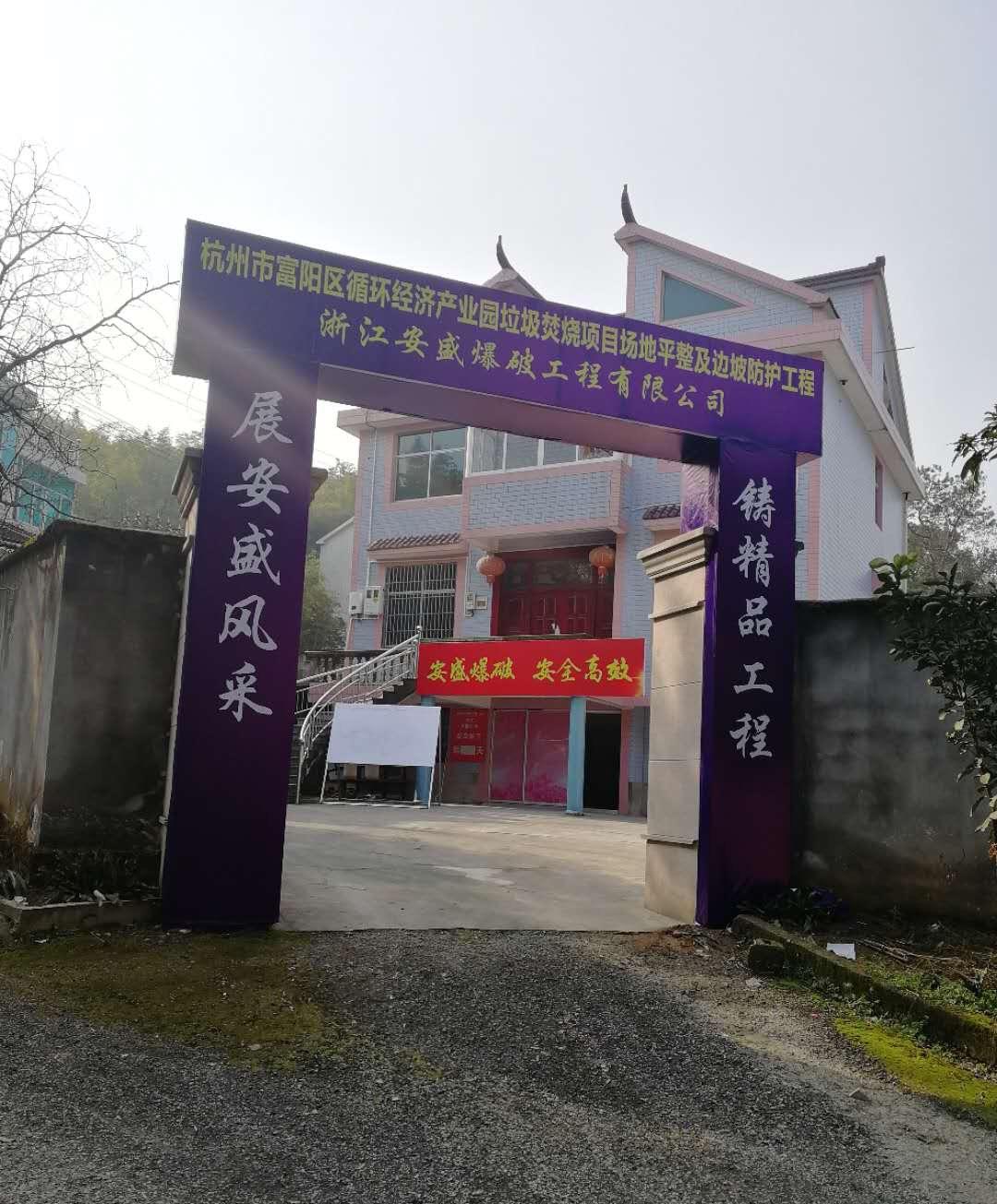 杭州市富阳区循环经济产业园垃圾焚烧厂项目场地平整及边坡防护工程