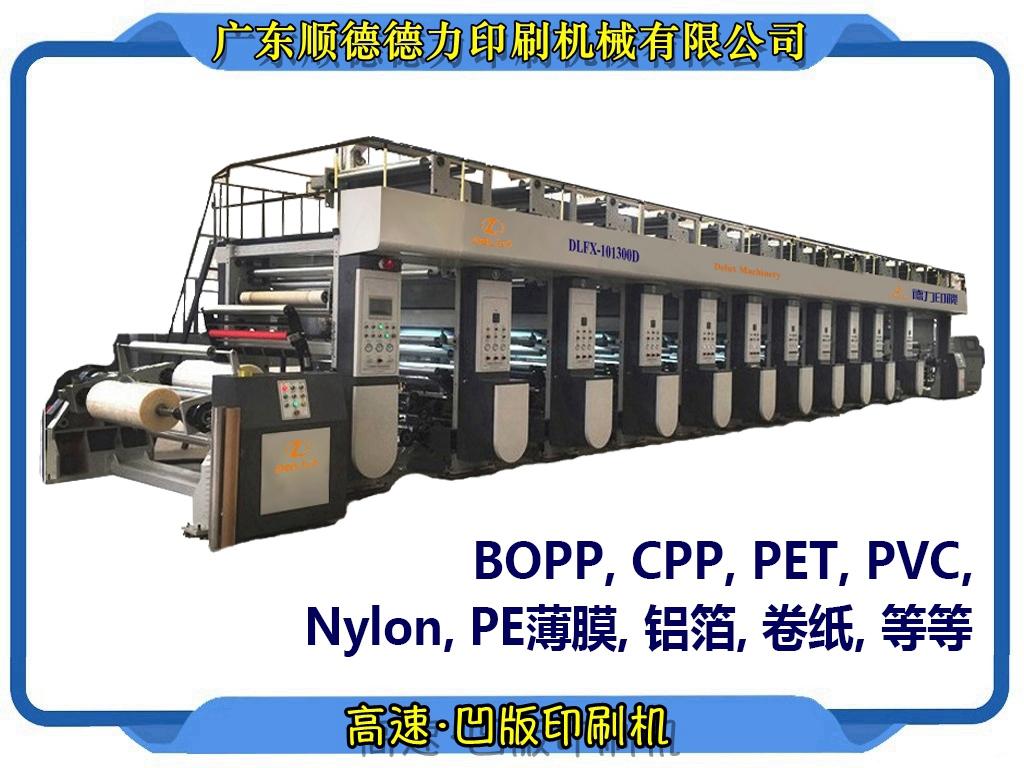 DLFX系列電子軸凹版印刷機