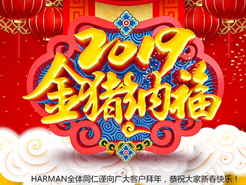 [Harman Spring Festival Holiday Notice]: HARMAN wishes you a happy Chinese New Year!