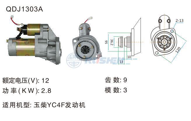 型号:QDJ1303A