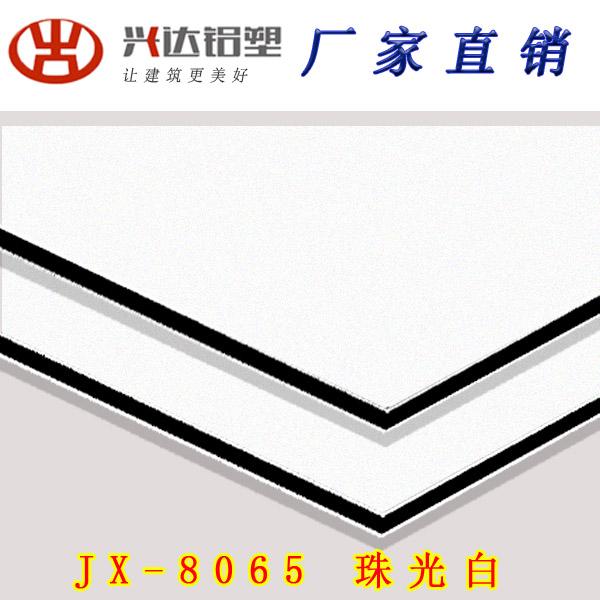 JX-8065 珠光白