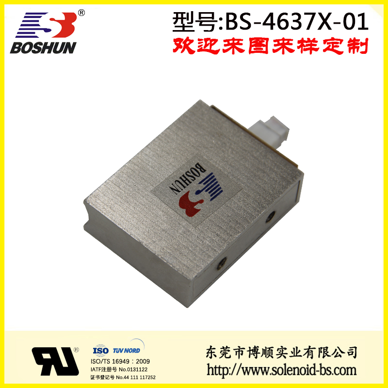 BS-4637X-01 吸盘式电磁铁