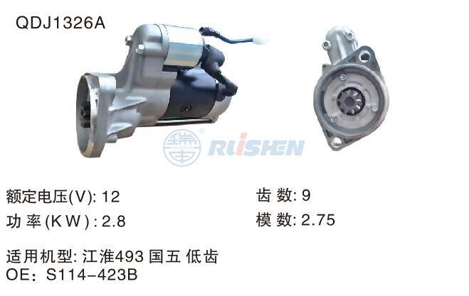 型号:QDJ1326A