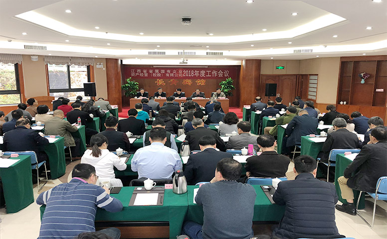 Strive to write a new chapter of leapfrog development of Jiangxi state control group