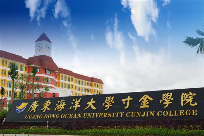 廣東海洋大學寸金學院