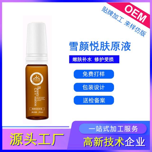 廣州化妝品廠家精華原液加工定制 滋潤補水保濕收縮毛孔精華液oem1