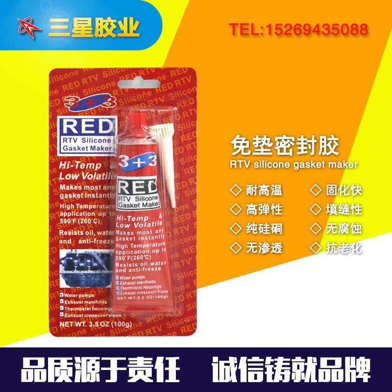 3+3紅膠 發動機硅酮耐高溫免墊膠 汽車摩托車機械設備專用密封膠