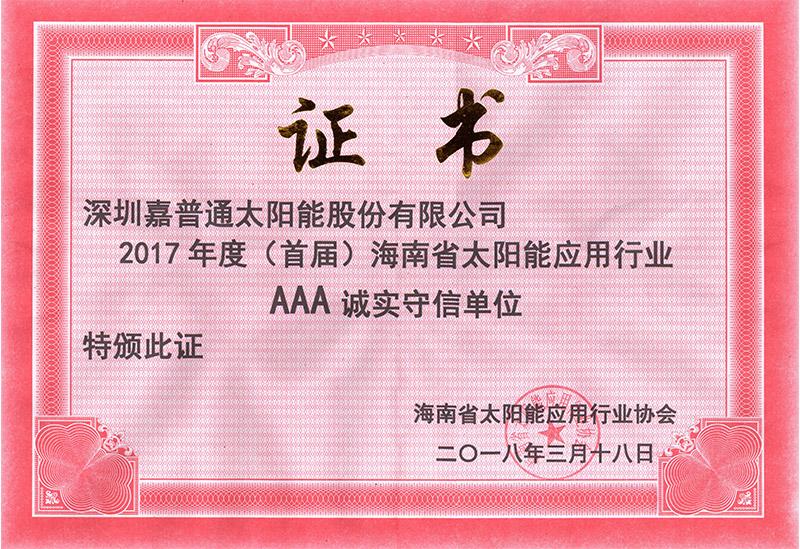 7.2 2018.3.18海南省太阳能应用协会-2017年度海南省太阳能应用协会AAA诚实守信单位