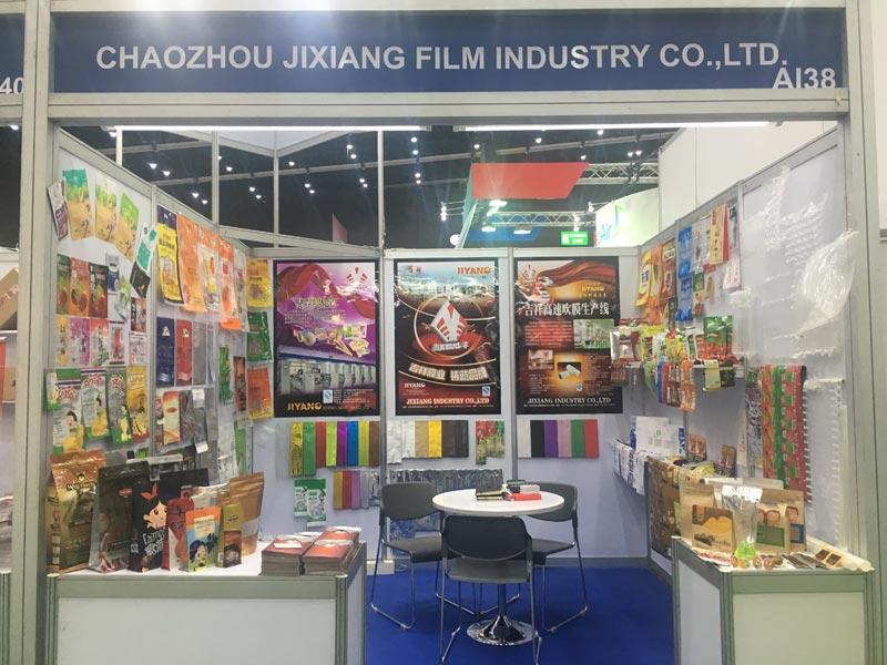 2017年泰國國際加工包裝設備展