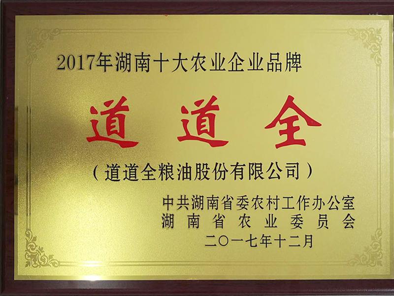 2017十大农业品牌