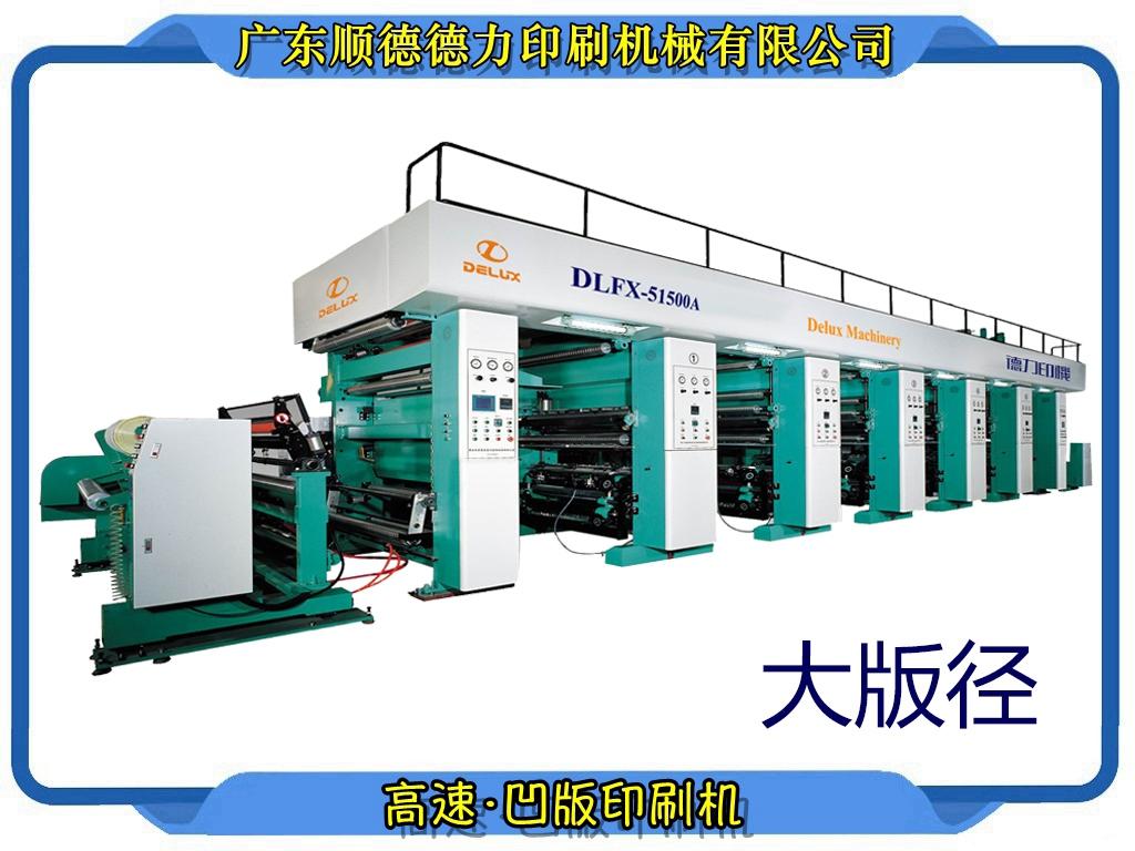 薄膜紙張大版徑凹版印刷機