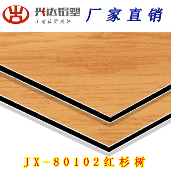 JX-80102 紅杉木