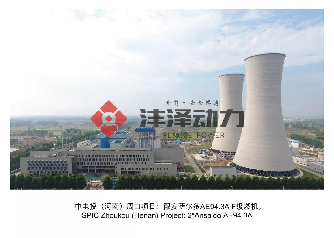 China Power Investment (Henan) Zhoukou Project